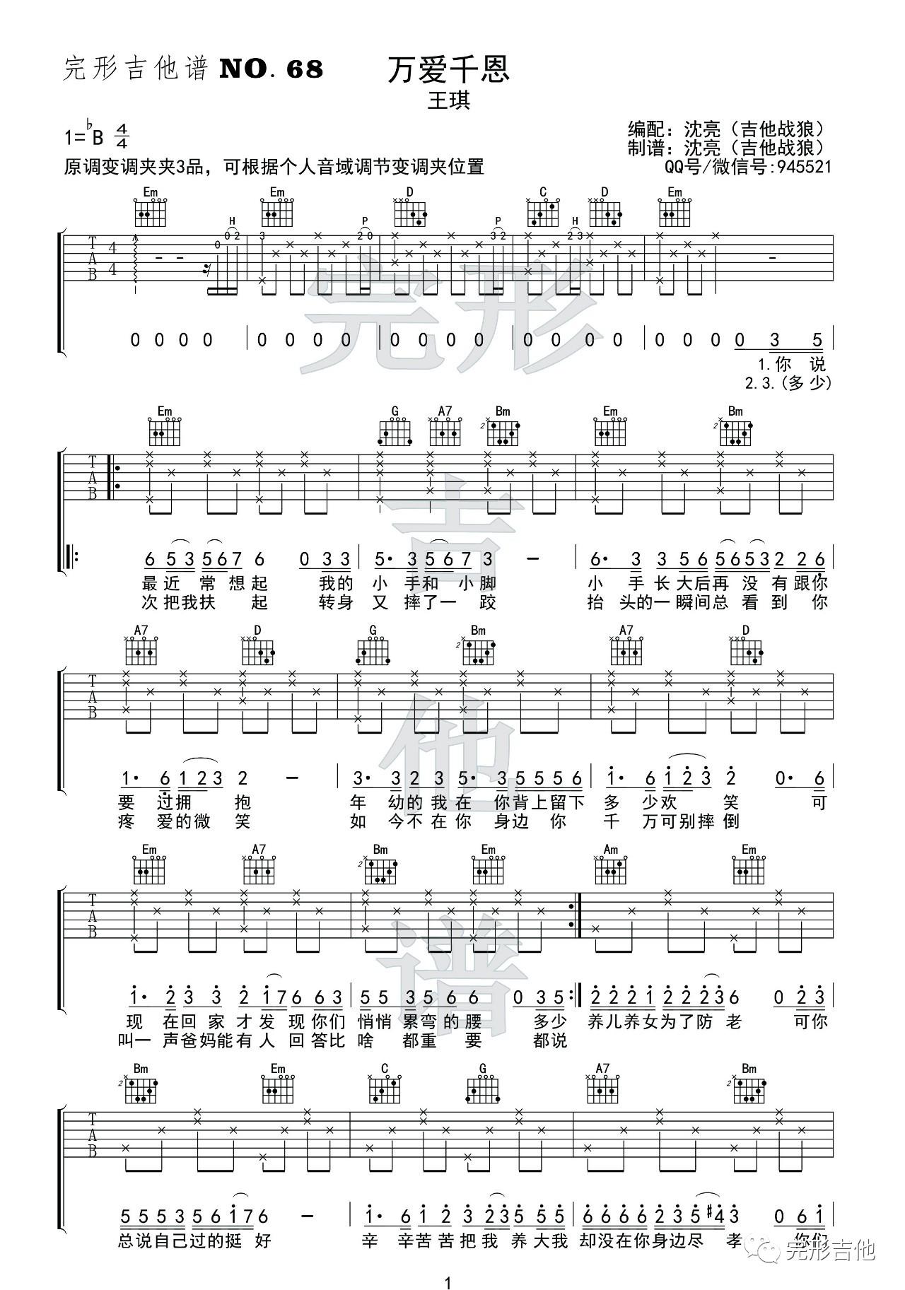 吉他派《万爱千恩》吉他谱-1