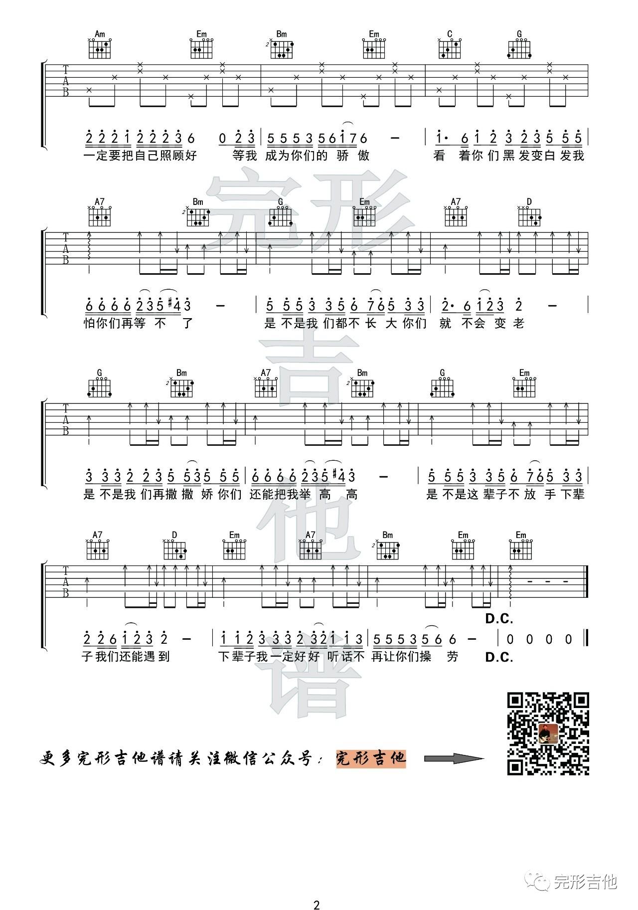 吉他派《万爱千恩》吉他谱-2