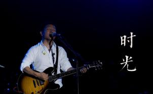 许巍《时光》吉他谱_吉他弹唱演示视频_G调吉他弹唱谱