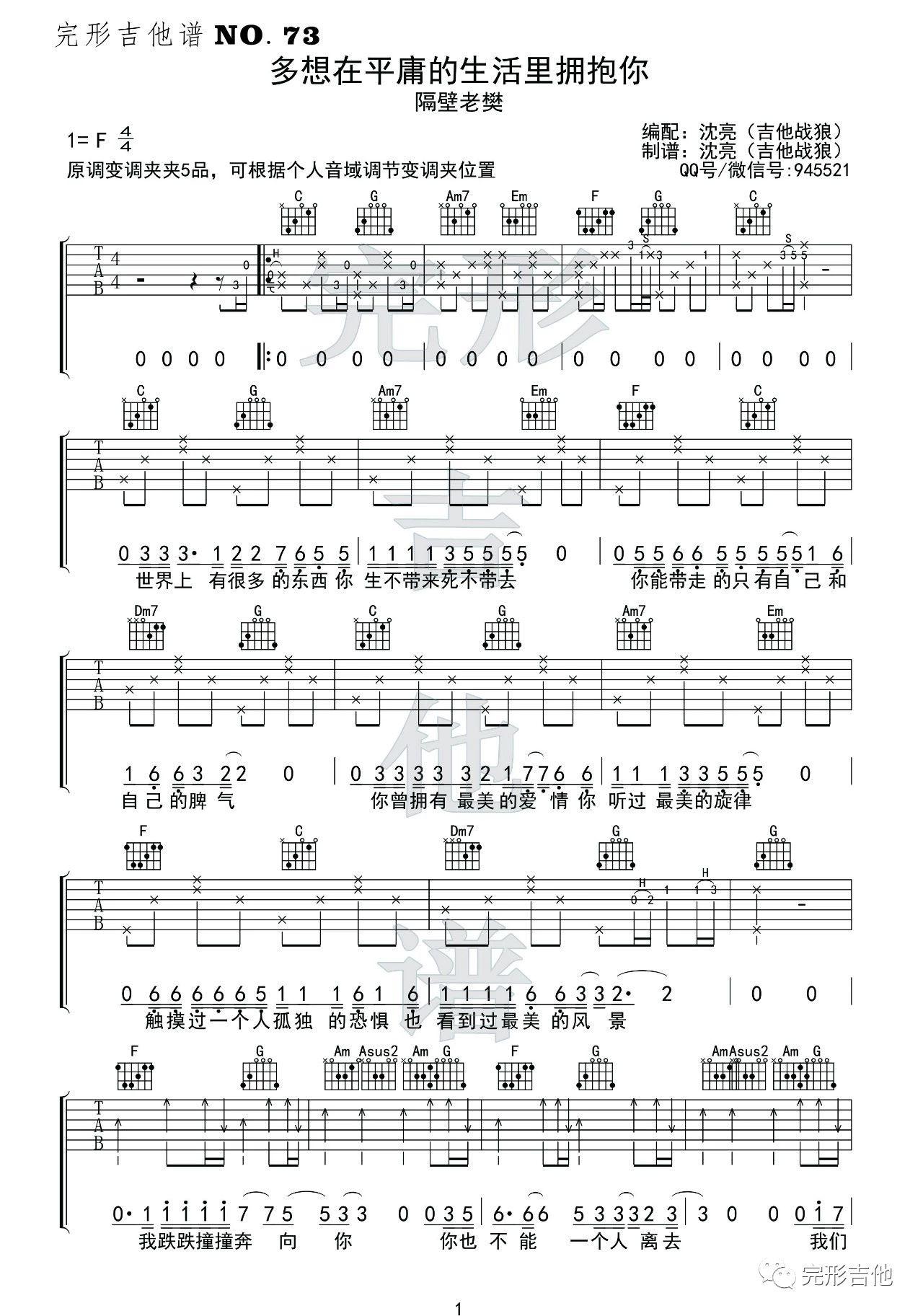 吉他派《多想在平庸的生活拥抱你》吉他谱完形吉他版-1