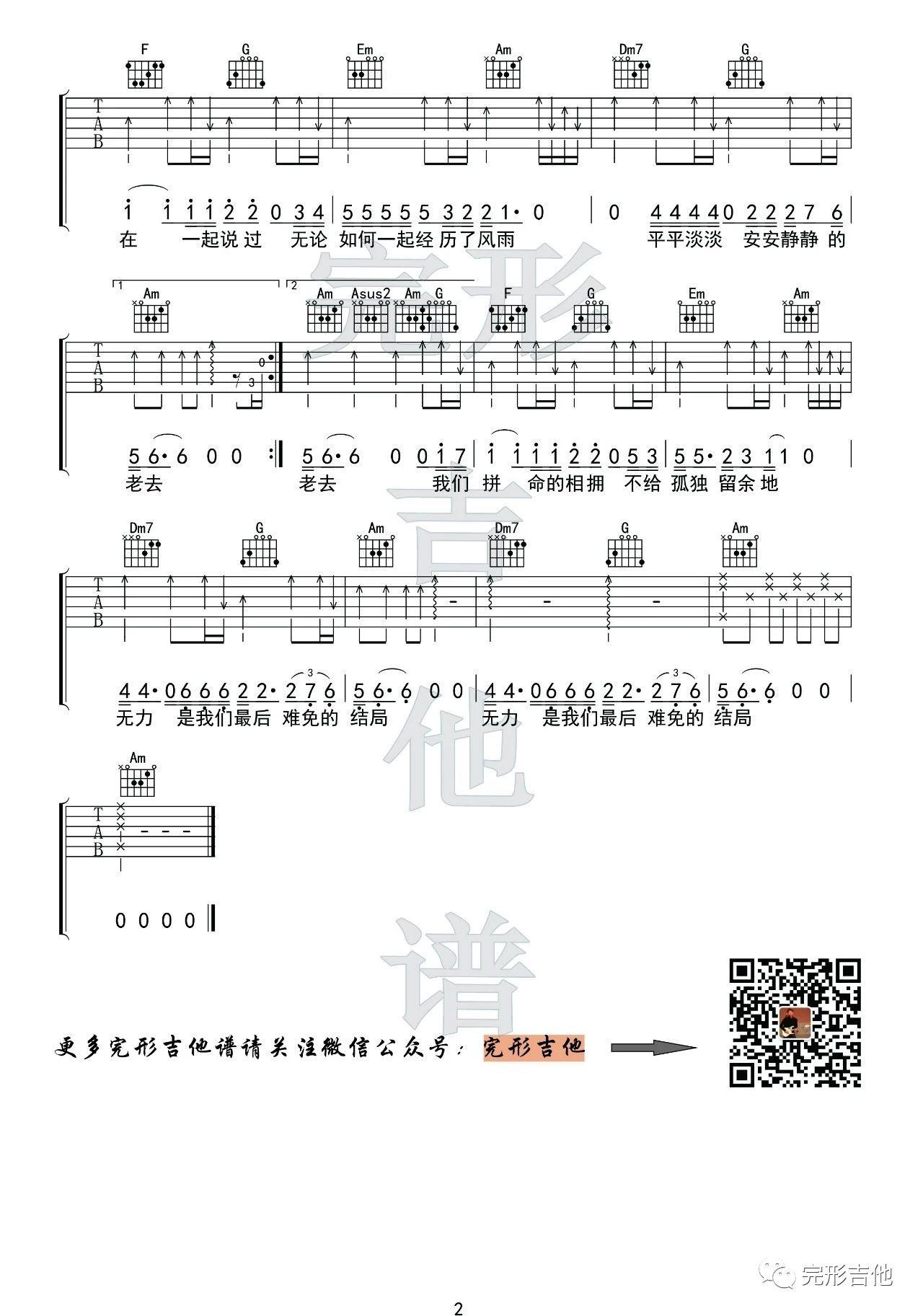 吉他派《多想在平庸的生活拥抱你》吉他谱完形吉他版-2