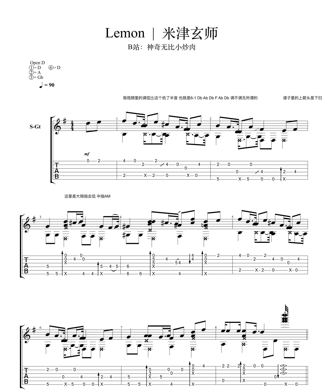 米津玄師《Lemon》吉他谱_吉他指弹独奏谱_超还原版吉他六线谱