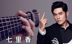 《七里香》吉他谱_绝美吉他指弹视频_指弹独奏谱