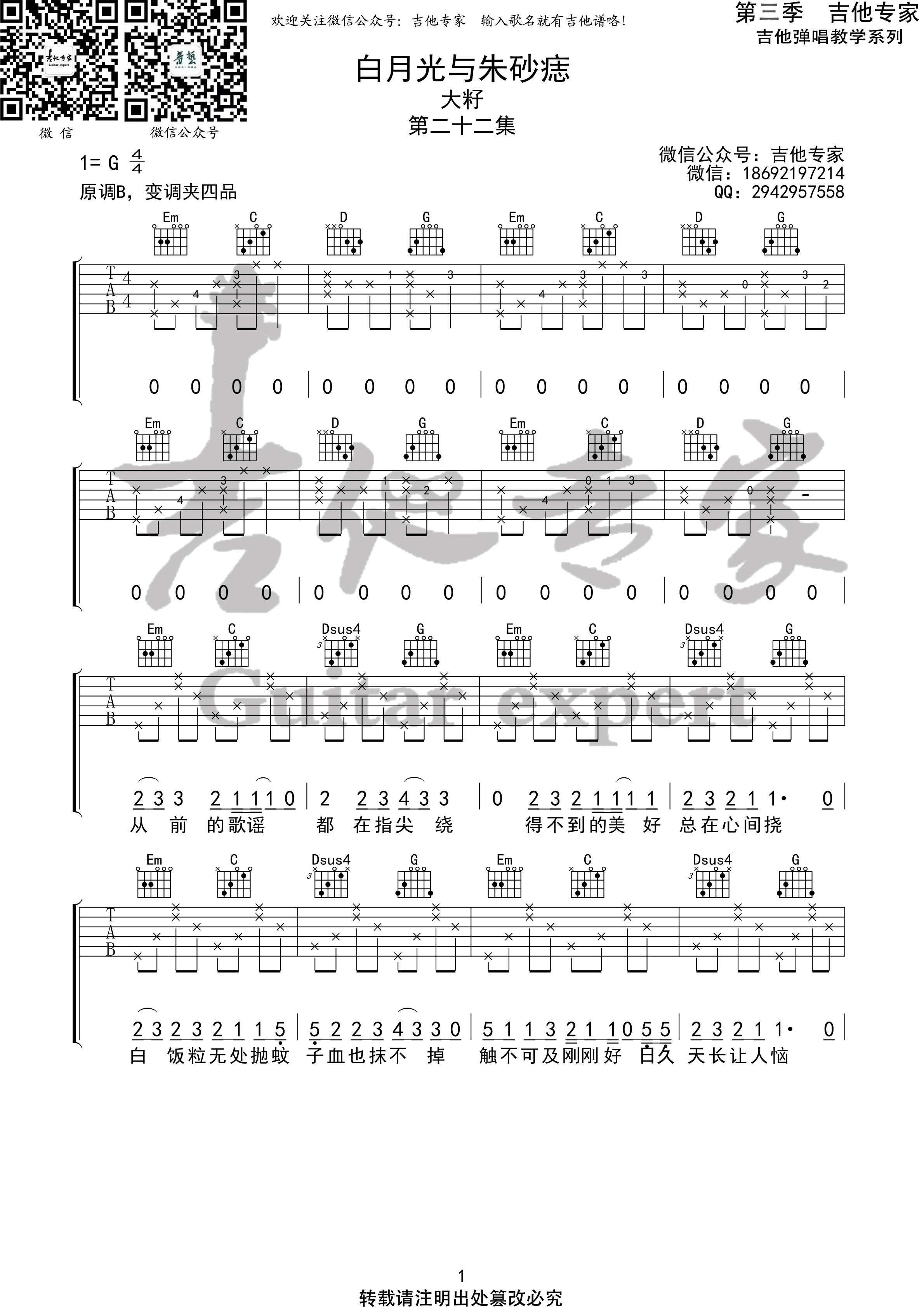 吉他派白月光与朱砂痣吉他谱原版-1