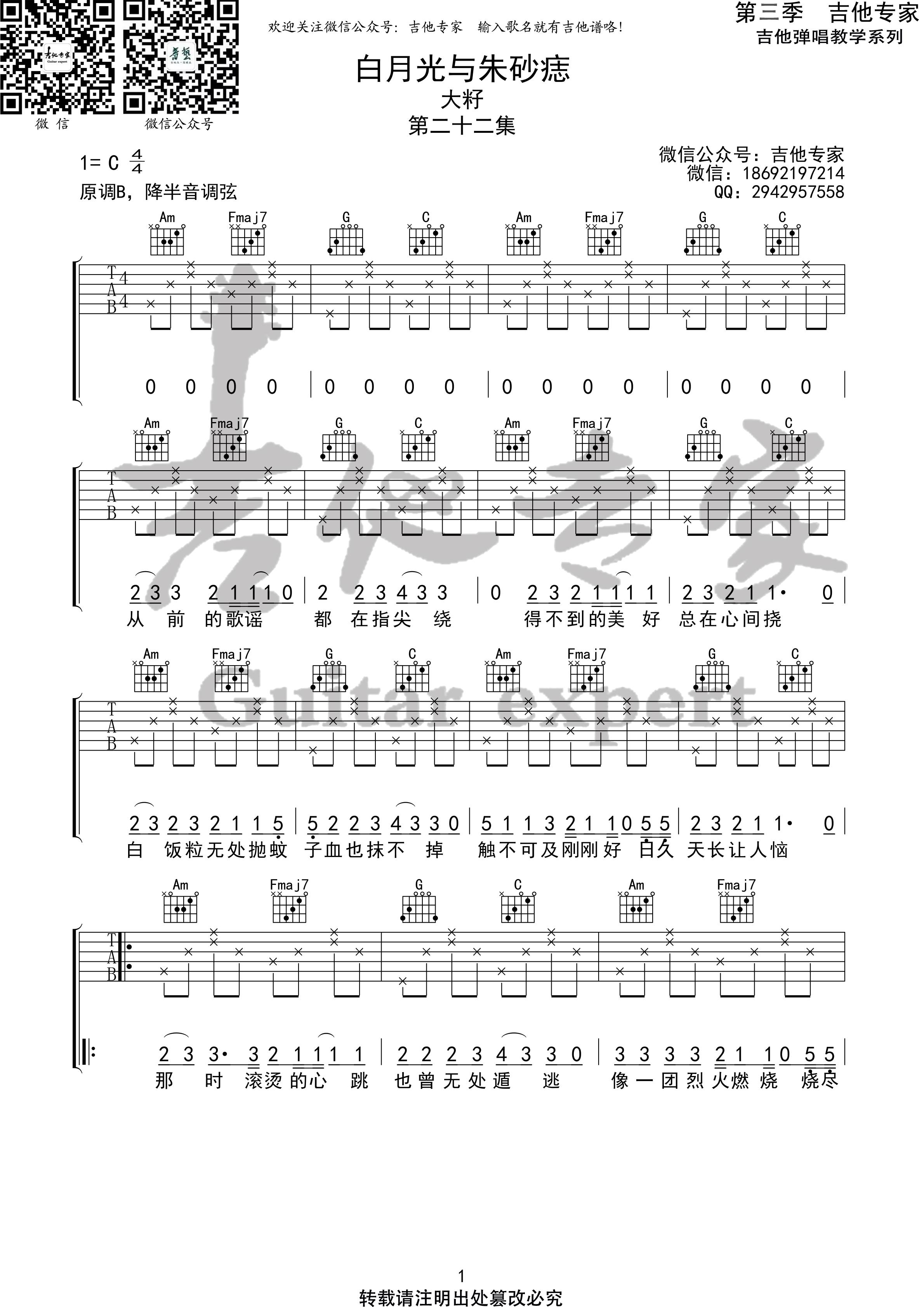 吉他派《白月光与朱砂痣》吉他谱简单版-1
