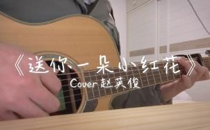 《送你一朵小红花》吉他谱_吉他弹唱视频示范_G调简化版吉他谱