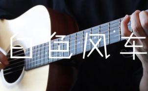《白色风车》吉他谱_吉他弹唱视频示范演示_标准六线谱