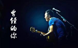 曾经的你吉他谱_吉他弹唱演示视频_C调简单版