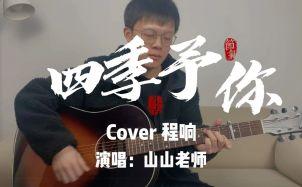 《四季予你》吉他谱_C调原版吉他弹唱谱_弹唱音频伴奏
