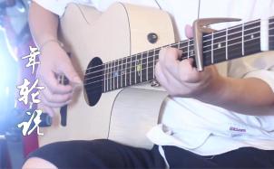 《年轮说》吉他谱_吉他弹唱演示视频_C调原版吉他谱