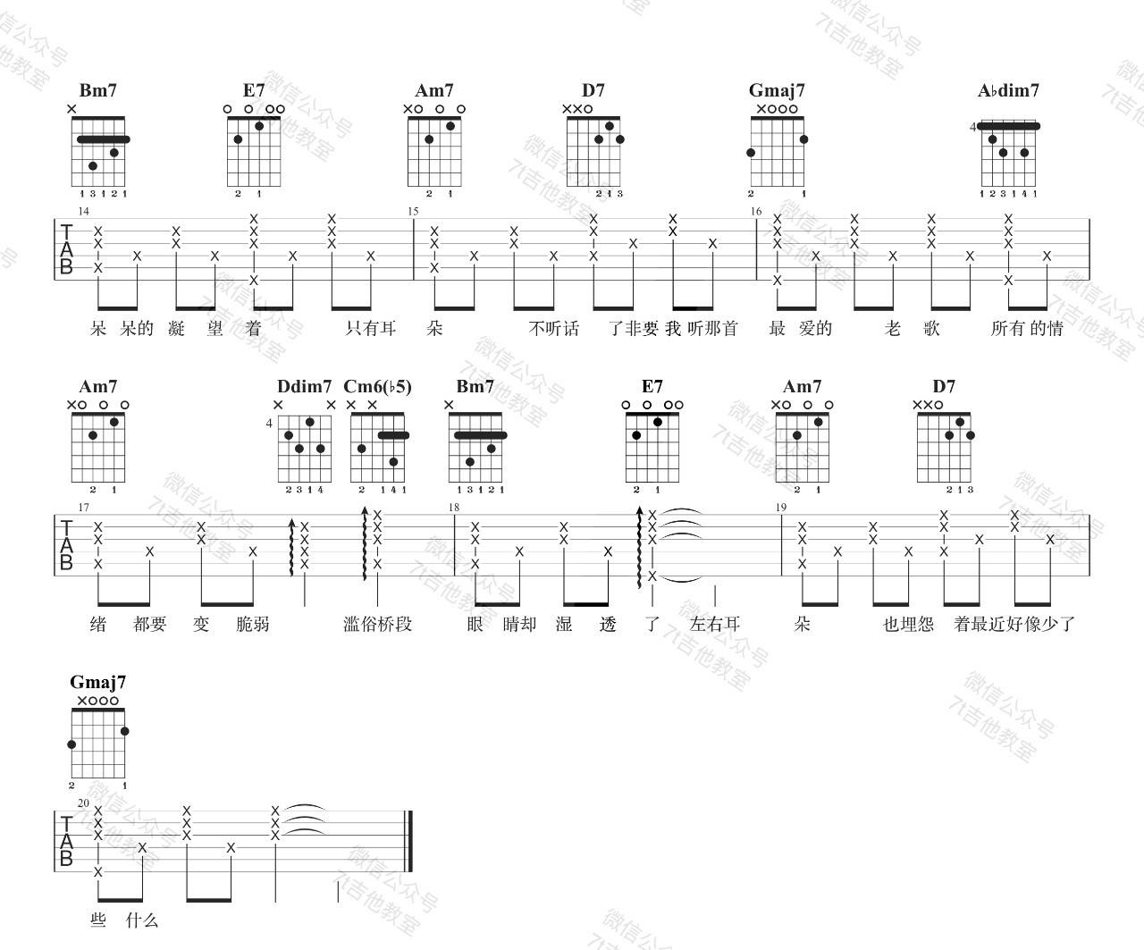 吉他派《耳朵》吉他谱-2