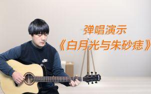 白月光与朱砂痣吉他谱_吉他弹唱教学视频_G调中级版吉他谱