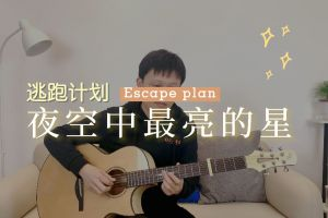 夜空中最亮的星吉他谱_吉他弹唱演示视频_G调高清六线谱