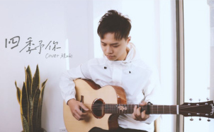 《四季予你》吉他弹唱伴奏 愿余生都有关于你