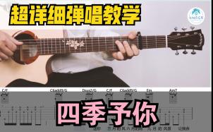 《四季予你》吉他谱_吉他教学弹唱视频讲解_C调吉他谱