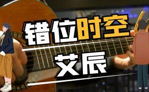 错位时空吉他谱_吉他弹唱视频示范_弹唱伴奏吉他谱