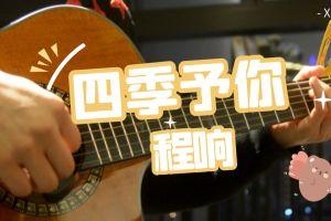 四季予你吉他谱_吉他弹唱视频示范_高清版吉他弹唱谱