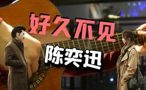 《好久不见》吉他谱_陈奕迅_吉他弹唱视频示范_C调简单版