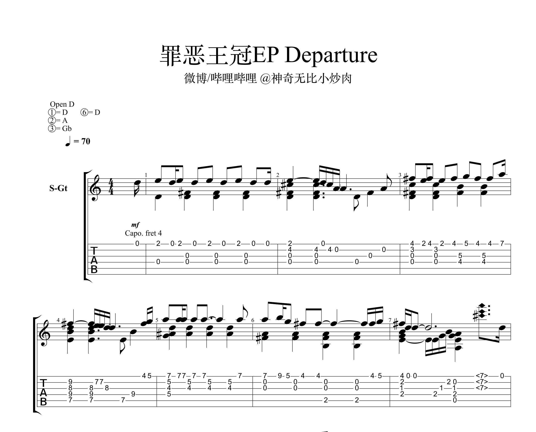 罪恶王冠 Departure吉他谱_吉他指弹六线谱_指弹演示示范