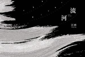 《河流》吉他谱_汪峰_吉他弹唱视频教程_G调原调吉他谱