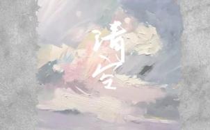 清空吉他谱_王忻辰/苏星婕_C调拍弦版吉他伴奏谱