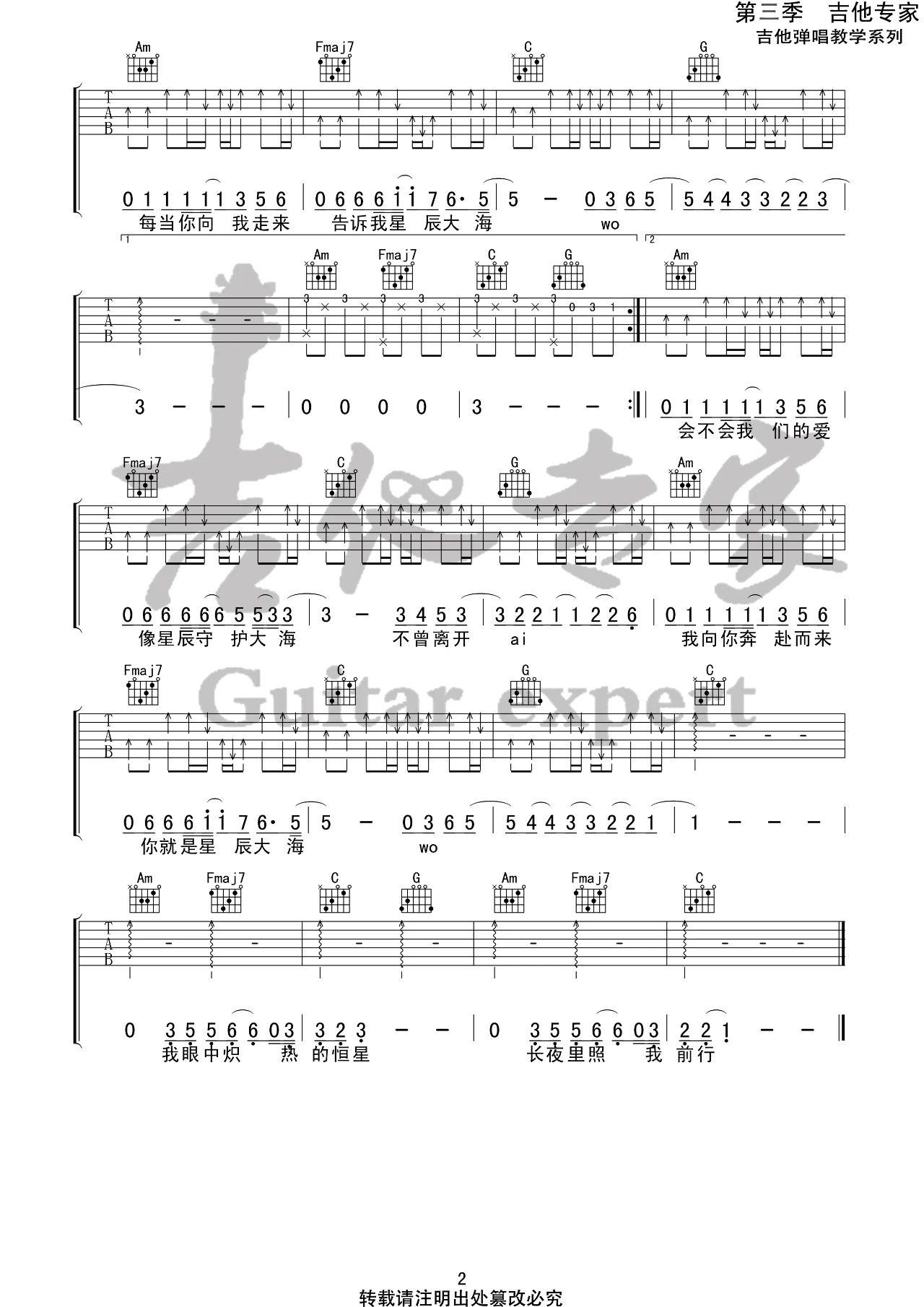 吉他派《星辰大海》吉他谱吉他专家版-2