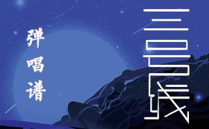 三号线吉他谱_刘大壮_G调精细原版吉他弹唱谱