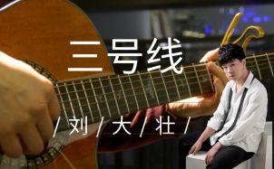《三号线》吉他谱_吉他弹唱演奏示范_C调吉他谱