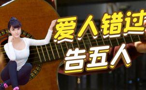 告五人《爱人错过》吉他谱_吉他弹唱演示视频_高清弹唱吉他谱