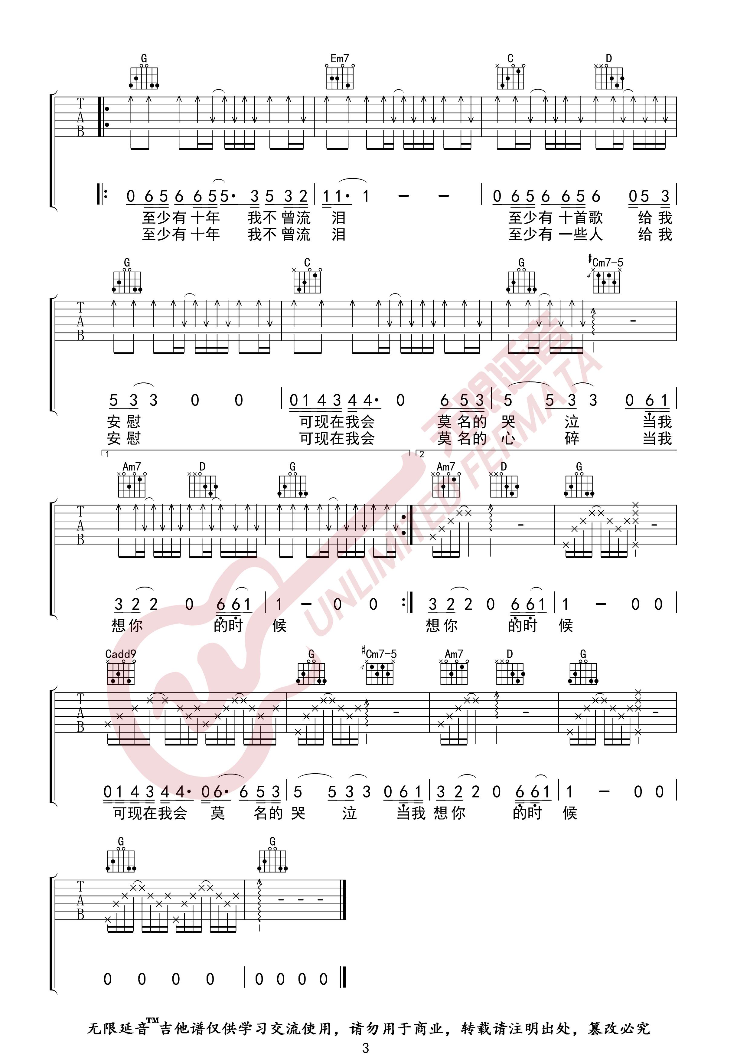 吉他派《当我想你的时候》吉他谱-3