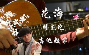 《花海》吉他谱_吉他弹唱视频教程_G调吉他弹唱谱