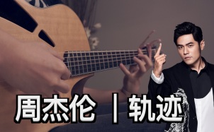 《轨迹》吉他谱_周杰伦_吉他指弹谱_指弹视频示范