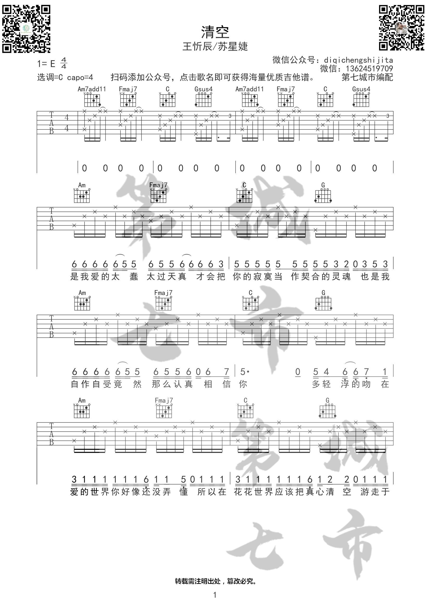 吉他派《清空》吉他谱-1