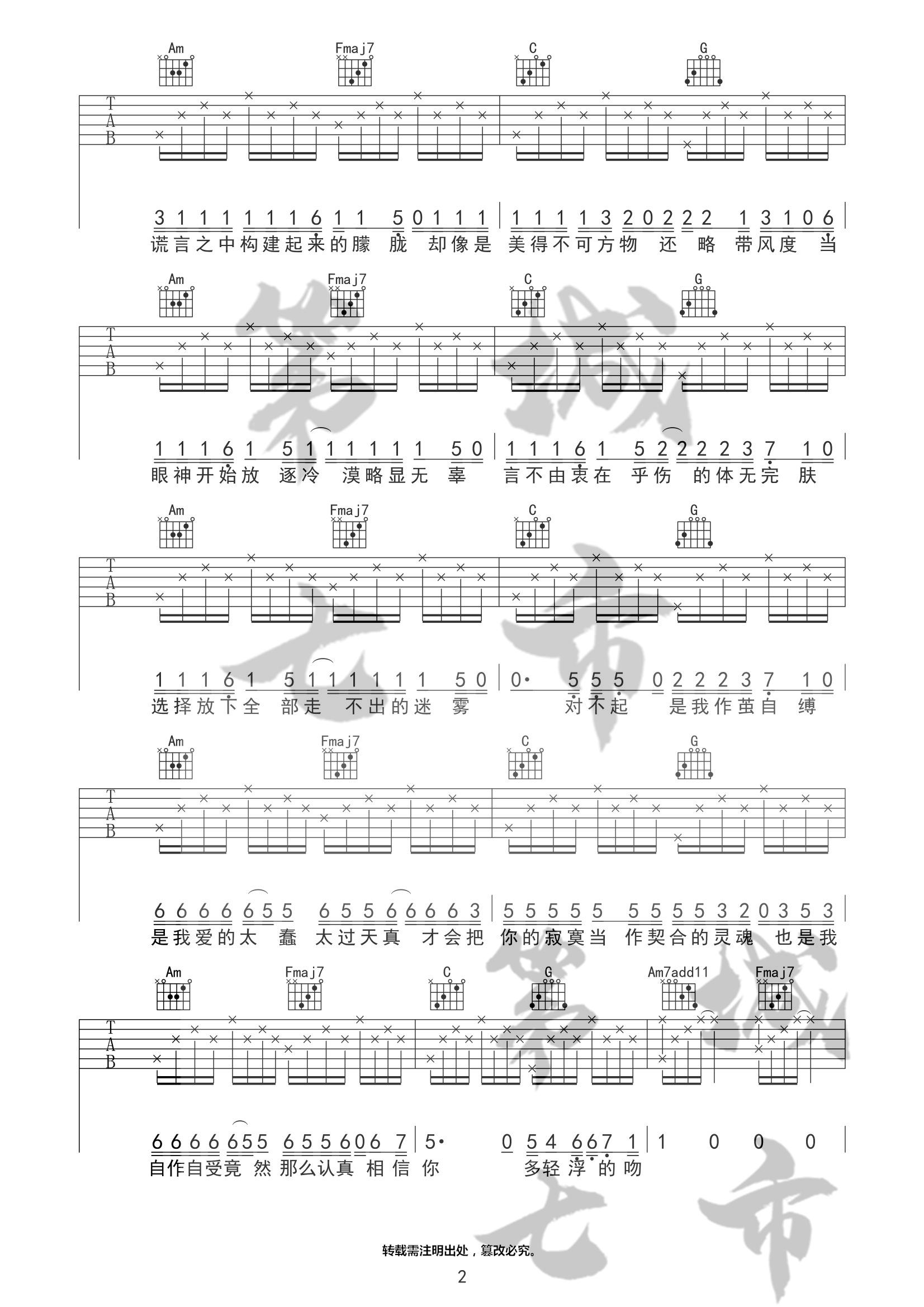 吉他派《清空》吉他谱-2