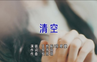 王忻辰/苏星婕《清空》吉他谱_C调版吉他弹唱谱