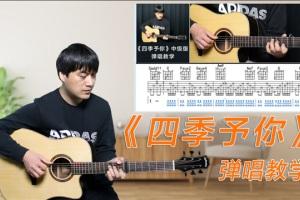 程响《四季予你》吉他谱_吉他弹唱视频教程_C调中级进阶版吉他谱