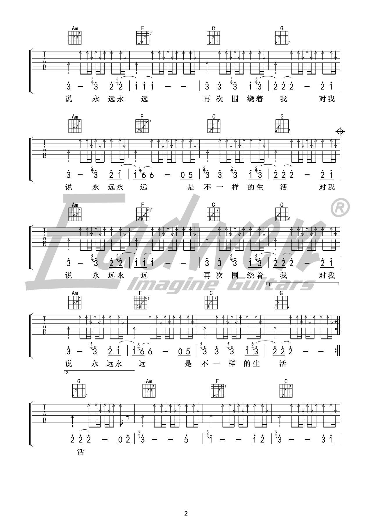 吉他派茶底世界吉他谱-2
