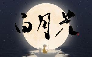 《白月光与朱砂痣》吉他谱_原版编配弹唱谱_C调简易版吉他谱