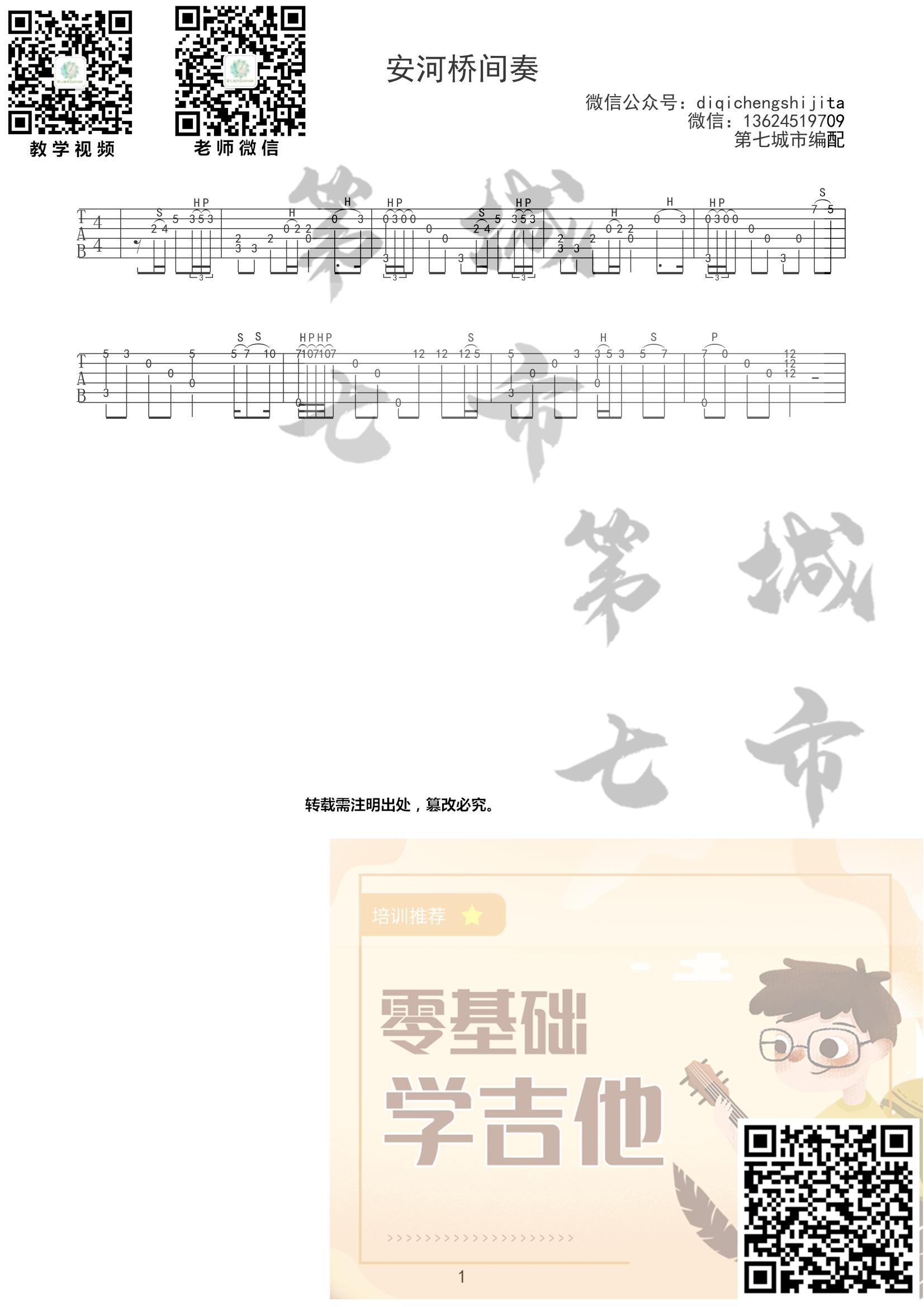安河桥间奏部分吉他谱