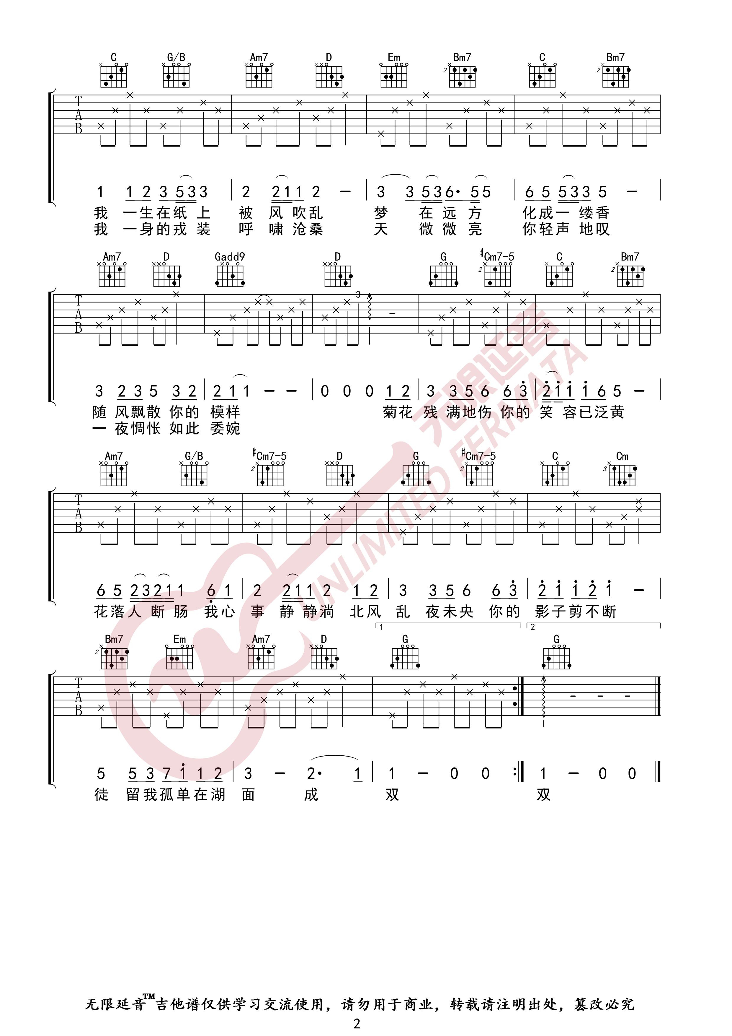 吉他派《菊花台》吉他谱-2