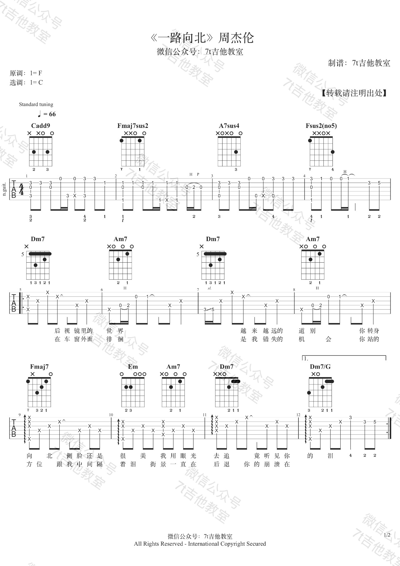 吉他派《一路向北》吉他谱-1