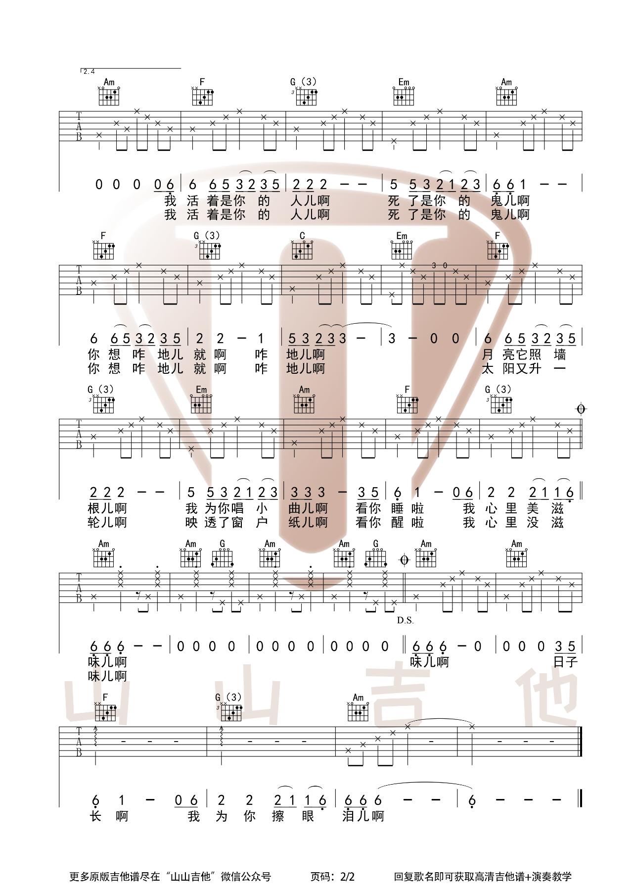 吉他派《依兰爱情故事》吉他谱-2