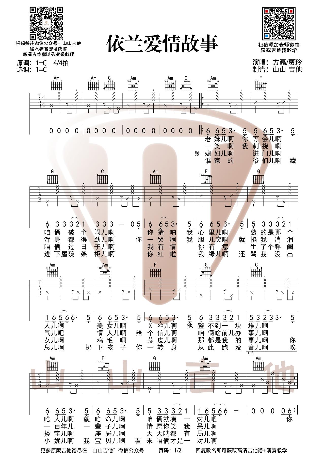 吉他派《依兰爱情故事》吉他谱-1