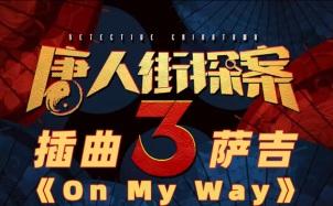 《On My Way》吉他谱_C调版吉他弹唱谱_《唐探3》插曲