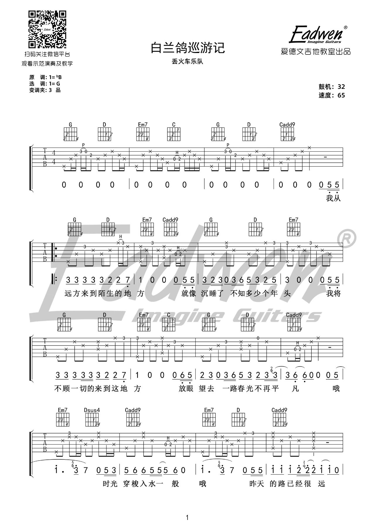 吉他派《白兰鸽巡游记》吉他谱-1