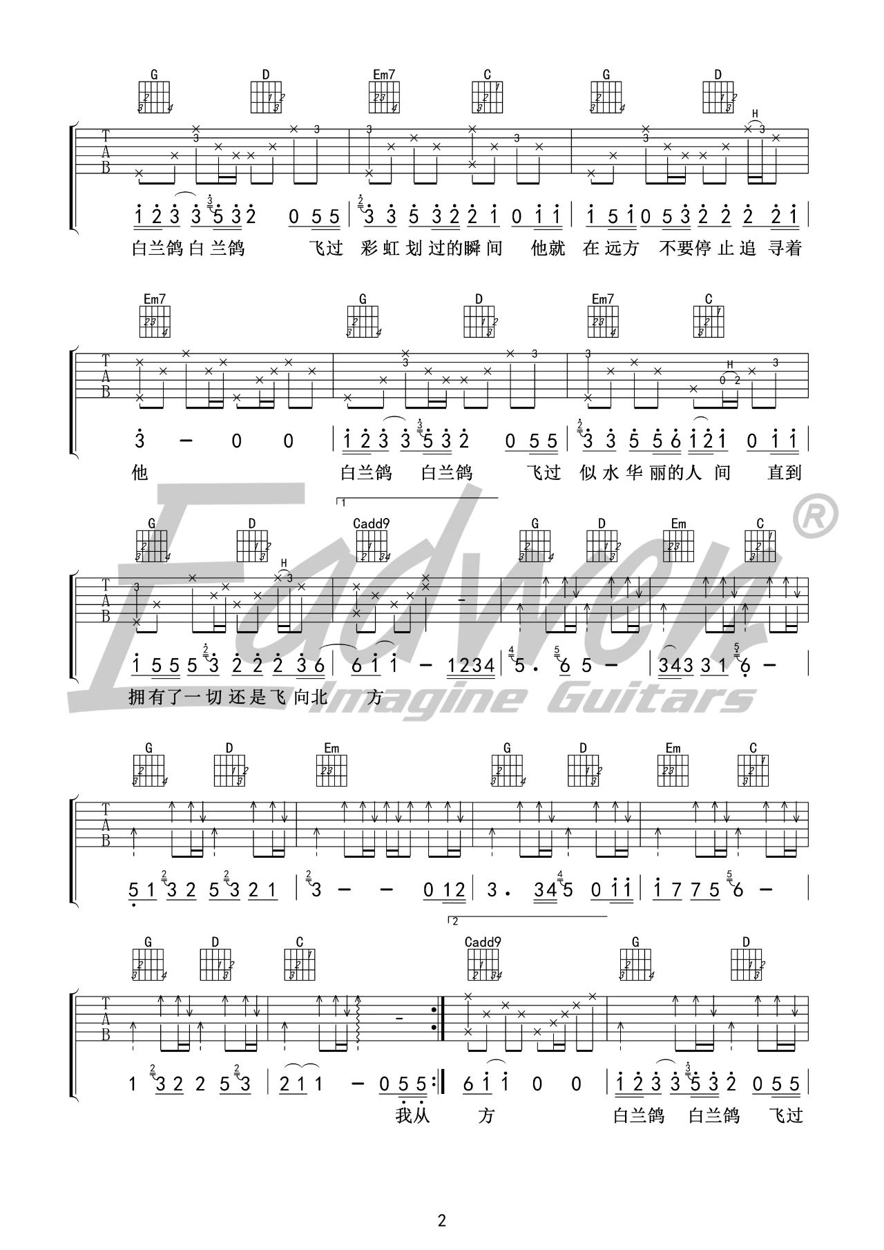 吉他派《白兰鸽巡游记》吉他谱-2