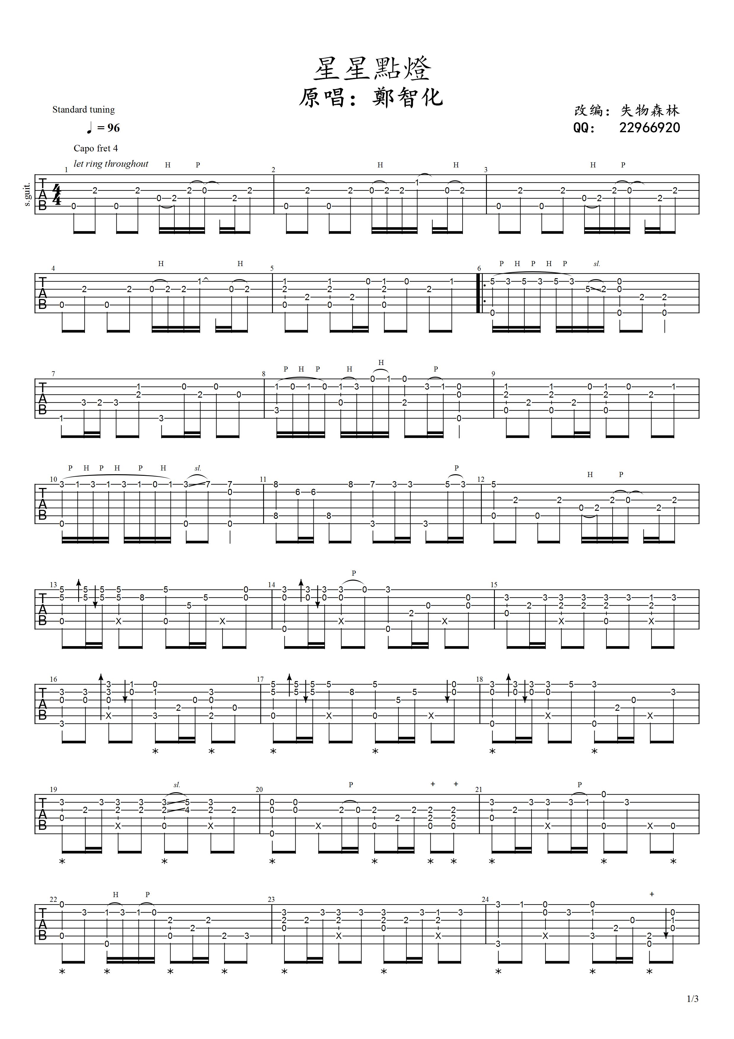 吉他派《星星点灯》吉他谱-1