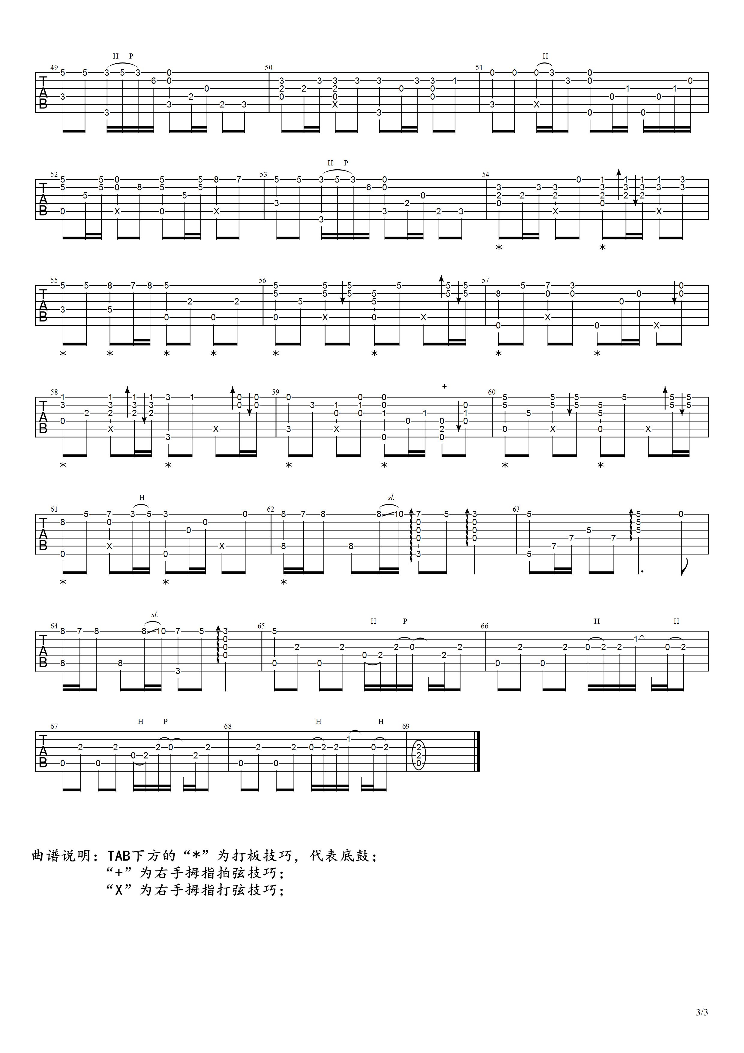 吉他派《星星点灯》吉他谱-3