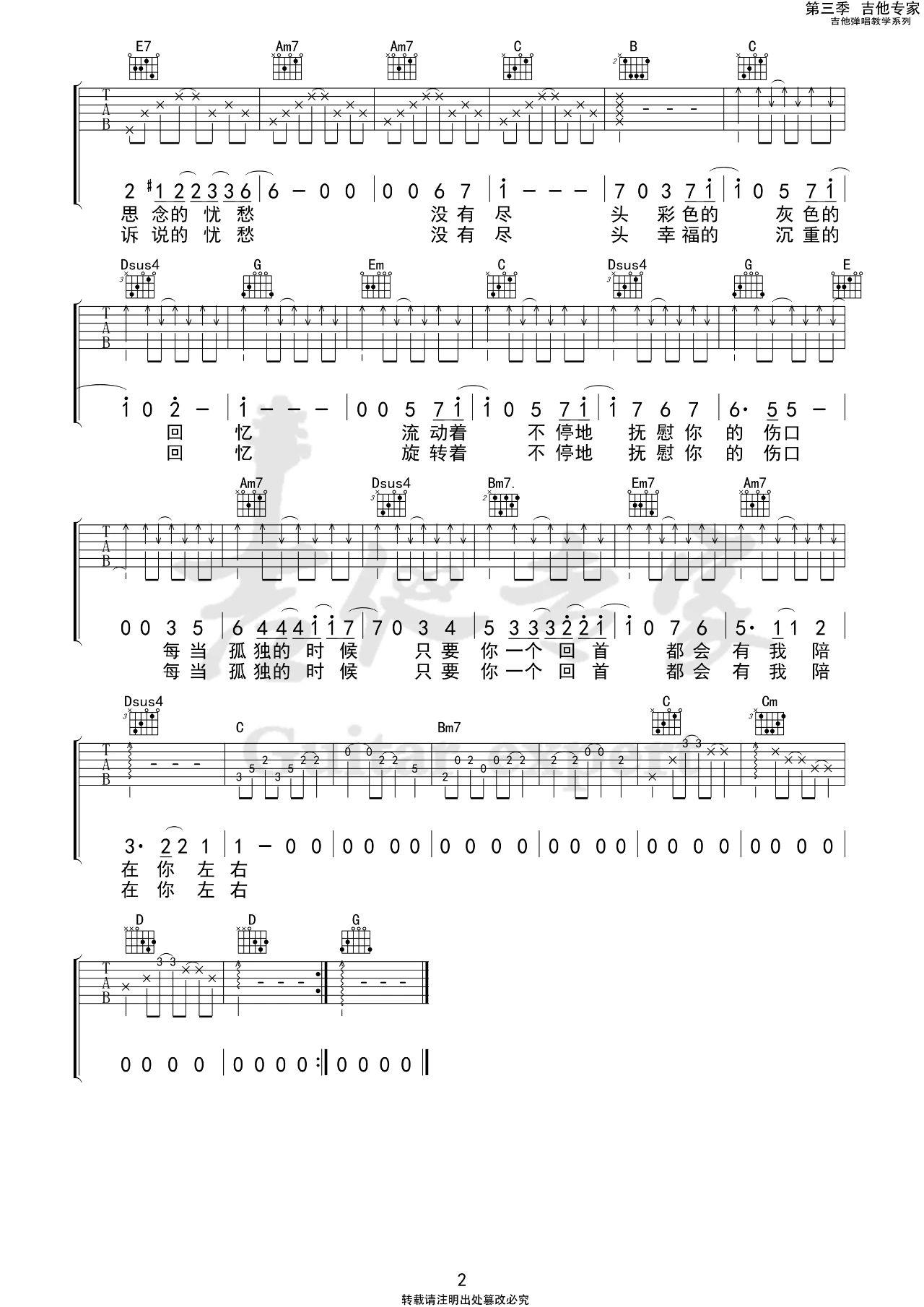 吉他派陪在你左右吉他谱-2