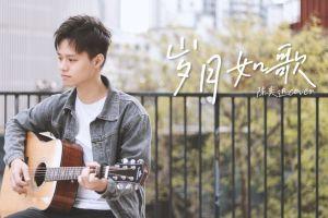 《岁月如歌》吉他弹唱翻唱视频cover By大树音乐